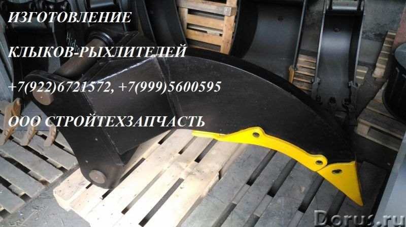 Клык рыхлитель Doosan DX 420 DX 480 Hyundai R 450 R 480 Hitachi EX 400 ZX 450 - Запчасти и аксессуар..., фото 1