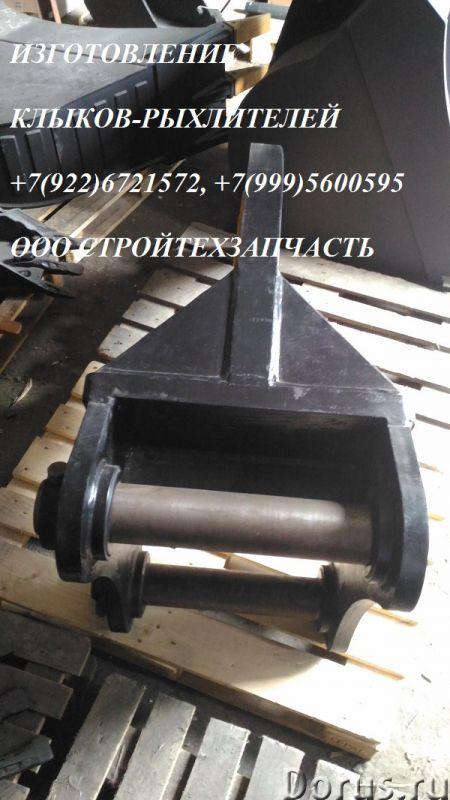 Клык рыхлитель Doosan DX 420 DX 480 Hyundai R 450 R 480 Hitachi EX 400 ZX 450 - Запчасти и аксессуар..., фото 2