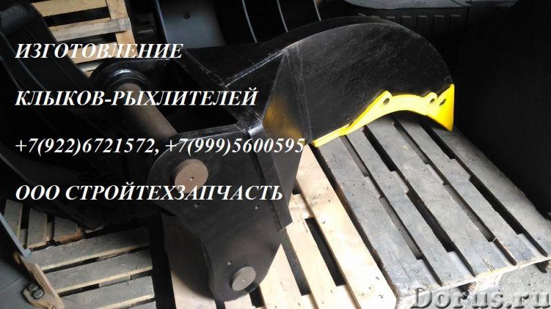 Клык рыхлитель Doosan DX 420 DX 480 Hyundai R 450 R 480 Hitachi EX 400 ZX 450 - Запчасти и аксессуар..., фото 3