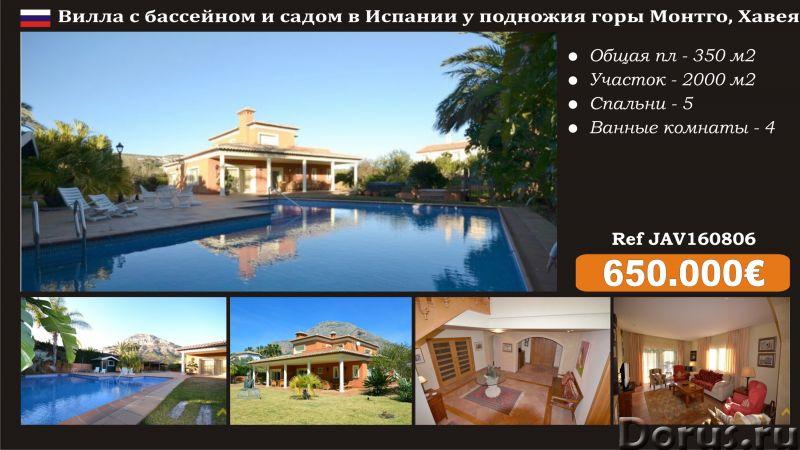Купить виллу с садом и бассейном в Испании, Хавея - Недвижимость за рубежом - Романтичная вилла в Ис..., фото 1
